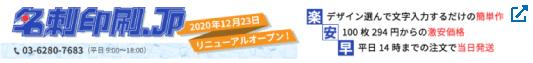 名刺印刷.jp